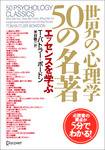 世界の心理学50の名著 エッセンスを読む-電子書籍
