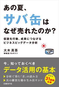 あの夏、サバ缶はなぜ売れたのか? 仮説を行動、成果につなげるビジネスビッグデータ分析-電子書籍