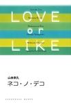 ネコ・ノ・デコ/LOVE or LIKE-電子書籍
