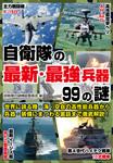 自衛隊の最新・最強兵器99の謎-電子書籍