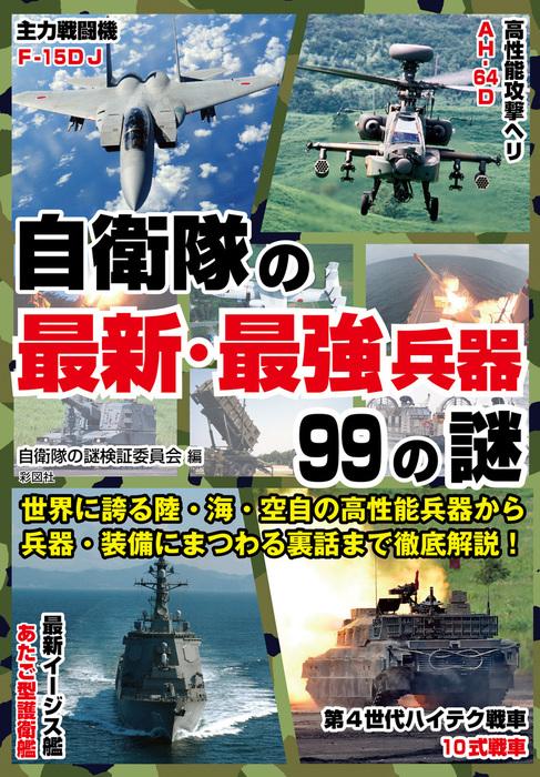 自衛隊の最新・最強兵器99の謎-電子書籍-拡大画像