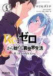 Re:ゼロから始める異世界生活 第三章 Truth of Zero 5-電子書籍