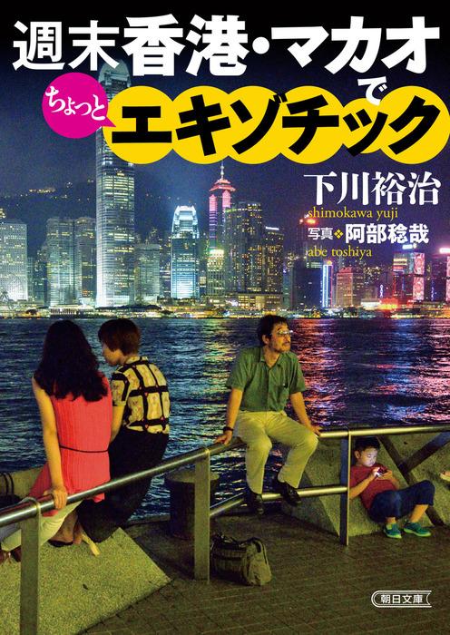 週末香港・マカオでちょっとエキゾチック拡大写真