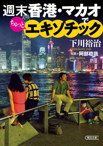 週末香港・マカオでちょっとエキゾチック-電子書籍