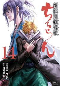 ちるらん 新撰組鎮魂歌 14巻-電子書籍