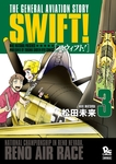 SWIFT!(3)-電子書籍