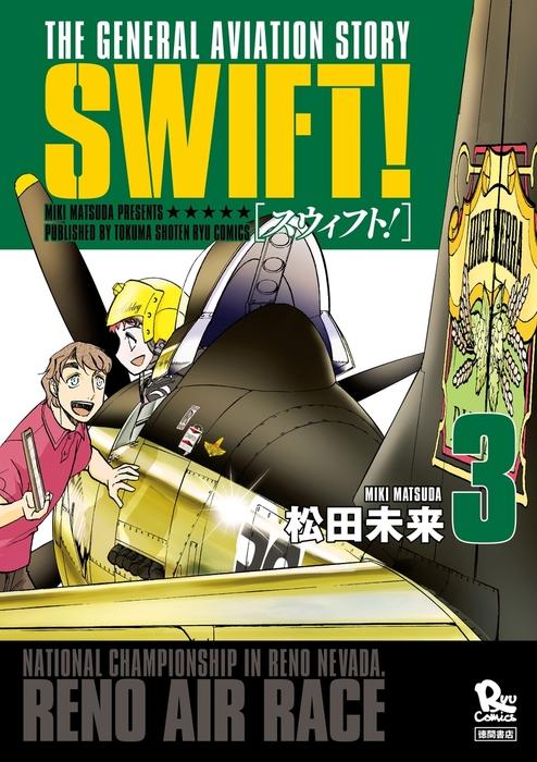 SWIFT!(3)拡大写真