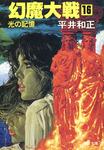 幻魔大戦 16 光の記憶-電子書籍