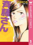 斉藤さん 1-電子書籍