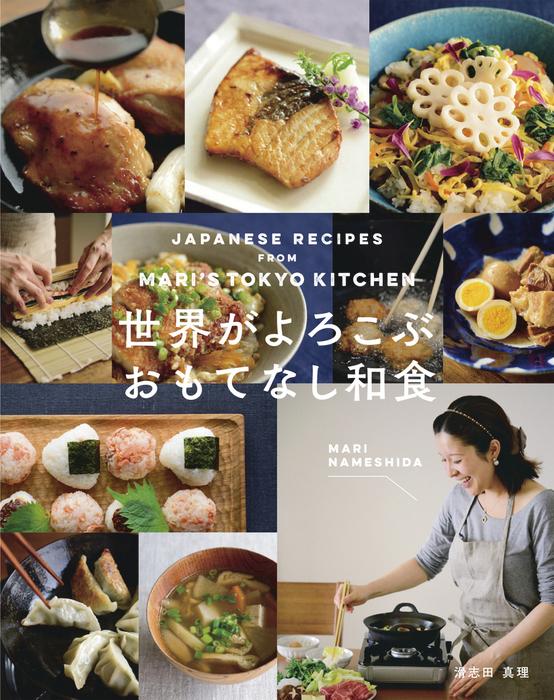 JAPANESE RECIPES from MARI'S TOKYO KITCHEN 世界がよろこぶ おもてなし和食拡大写真