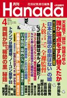 月刊Hanada