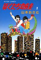 「ぼくたちの疾走(アクションコミックス)」シリーズ
