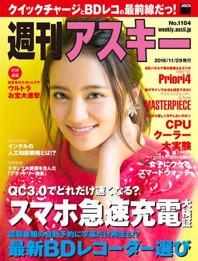 週刊アスキー No.1104 (2016年11月29日発行)-電子書籍