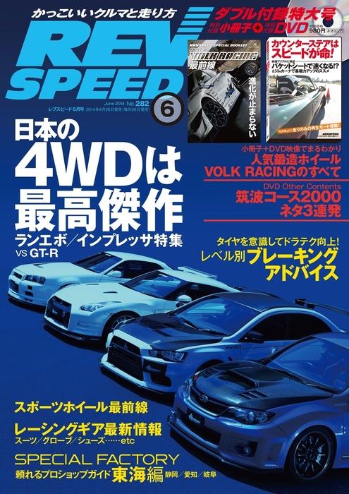 REV SPEED 2014年6月号拡大写真