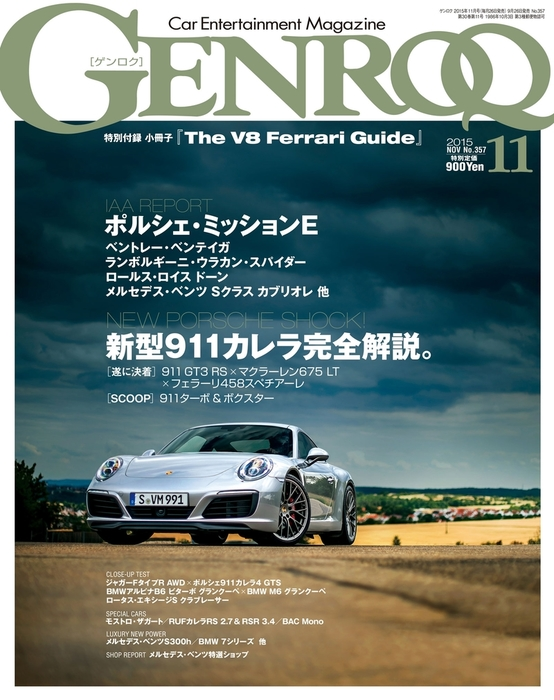 GENROQ 2015年11月号拡大写真