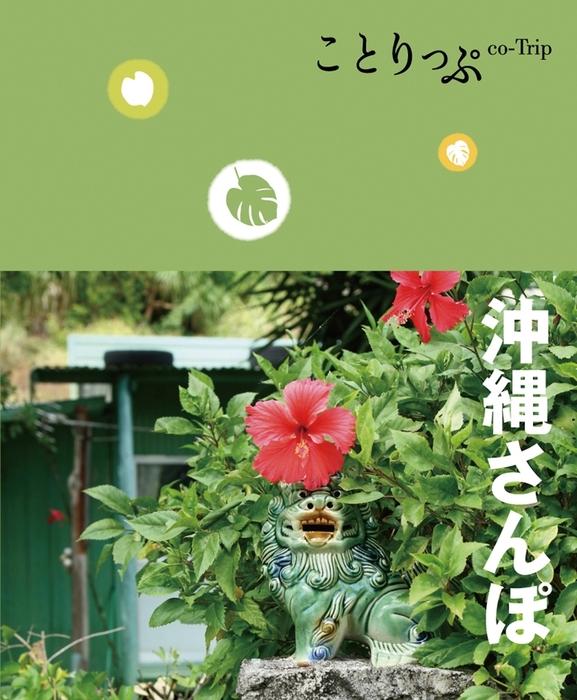 ことりっぷ 沖縄さんぽ拡大写真