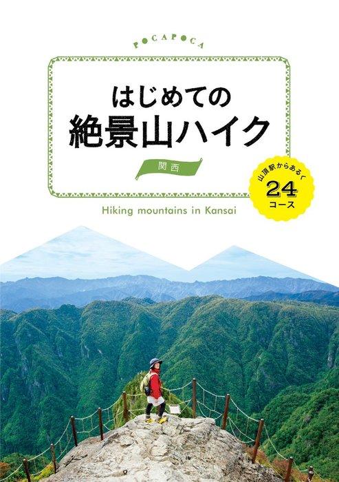 はじめての絶景山ハイク 関西 山頂駅からあるく24コース拡大写真