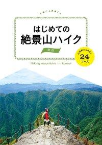 はじめての絶景山ハイク 関西 山頂駅からあるく24コース-電子書籍