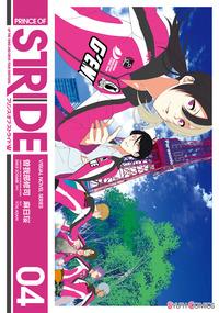 プリンス・オブ・ストライド04-電子書籍