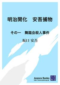 明治開化 安吾捕物 その一 舞踏会殺人事件-電子書籍