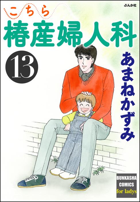 こちら椿産婦人科 13-電子書籍-拡大画像
