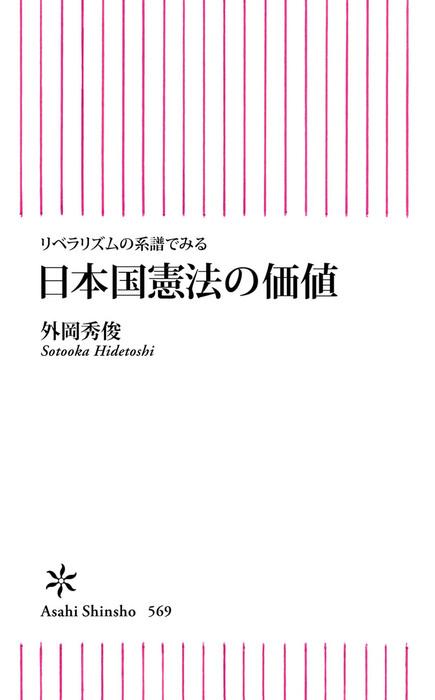 リベラリズムの系譜でみる 日本国憲法の価値拡大写真