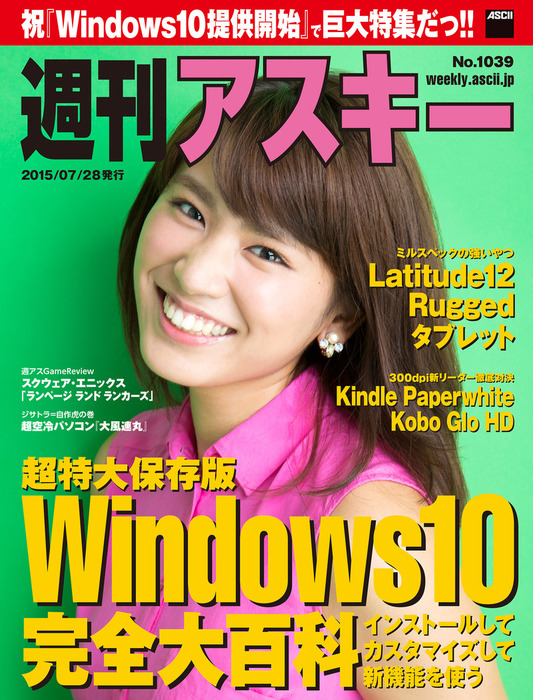 週刊アスキー No.1039 (2015年7月28日発行)-電子書籍-拡大画像