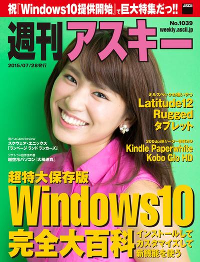 週刊アスキー No.1039 (2015年7月28日発行)-電子書籍
