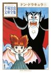ドン・ドラキュラ 手塚治虫文庫全集(1)-電子書籍