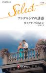 アンダルシアの誘惑-電子書籍