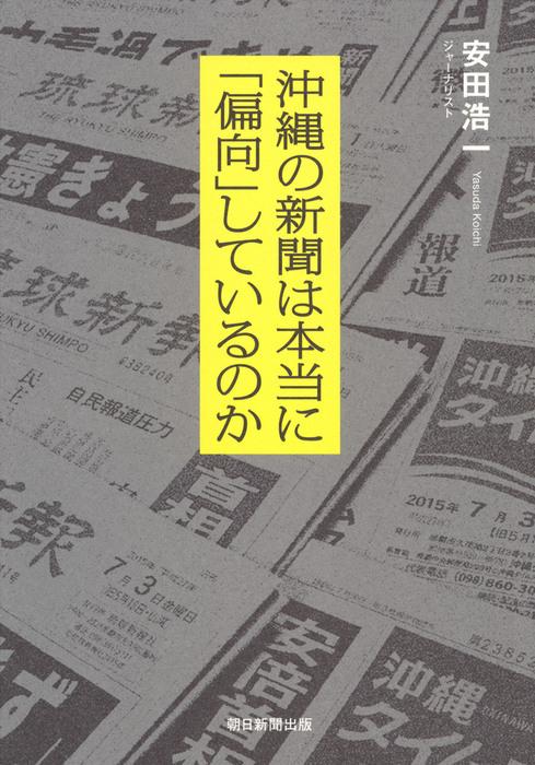 沖縄の新聞は本当に「偏向」しているのか拡大写真