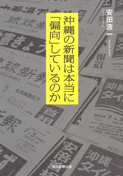 沖縄の新聞は本当に「偏向」しているのか-電子書籍