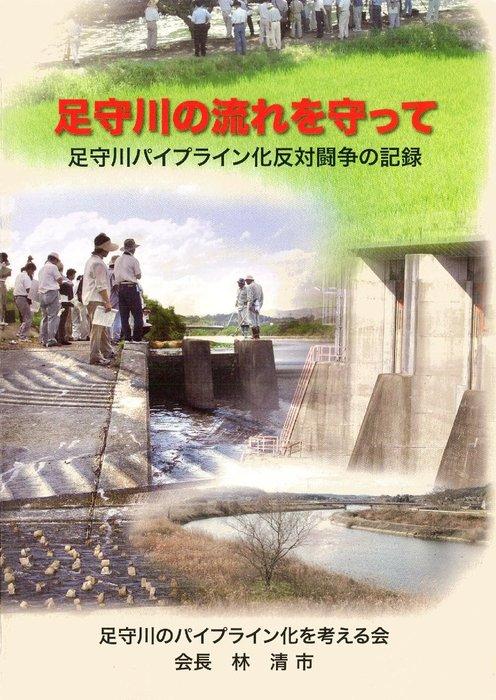 足守川の流れを守って-足守川パイプライン化反対闘争の記録-拡大写真