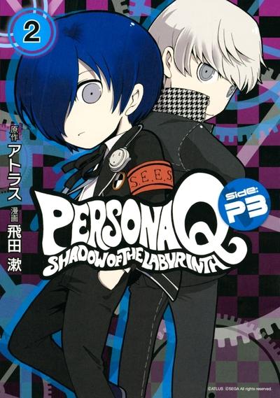 ペルソナQ シャドウ オブ ザ ラビリンス Side:P3(2)-電子書籍