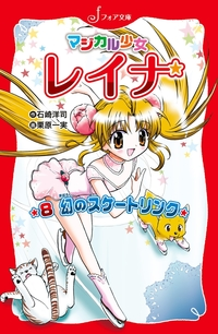 マジカル少女レイナ (8) 幻のスケートリンク-電子書籍