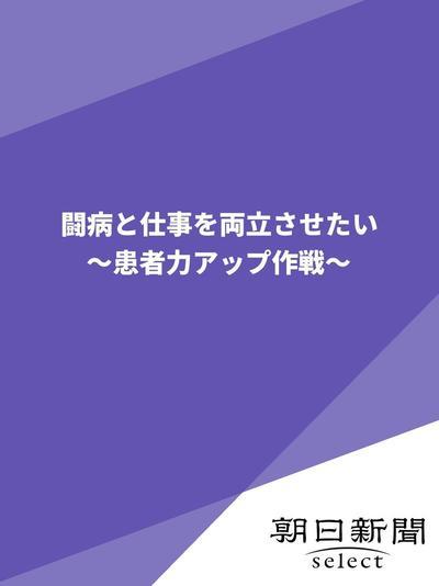 闘病と仕事を両立させたい  ~患者力アップ作戦~-電子書籍