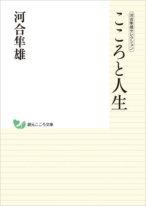 河合隼雄セレクション こころと人生-電子書籍-拡大画像
