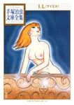 I.L 手塚治虫文庫全集-電子書籍