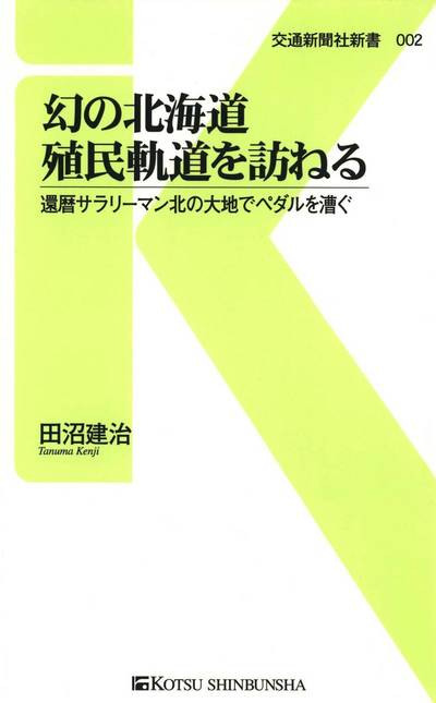 幻の北海道殖民軌道を訪ねる-電子書籍