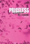 PRICELESS(上)人生転落編-電子書籍