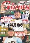 月刊ジャイアンツ2015年6月号-電子書籍