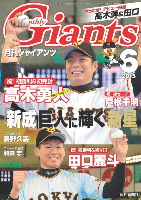 月刊ジャイアンツ2015年6月号拡大写真