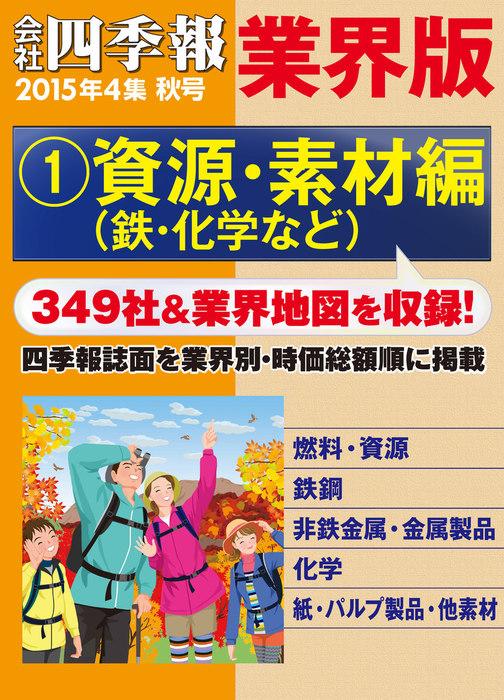 会社四季報 業界版【1】資源・素材編 (15年秋号)拡大写真