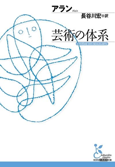 芸術の体系-電子書籍