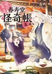 幽遊菓庵~春寿堂の怪奇帳~ 五-電子書籍