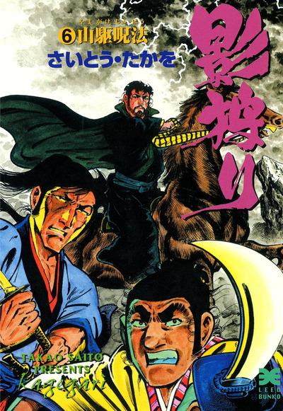 影狩り文庫版 6-電子書籍