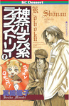 神奈川ナンパ系ラブストーリー(1)-電子書籍