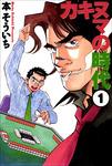 カキヌマの時代 1巻-電子書籍