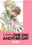 ドラゴン騎士団外伝 ONE DAY, ANOTHER DAY-電子書籍
