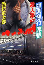 座席急行「津軽」殺人事件-電子書籍-拡大画像